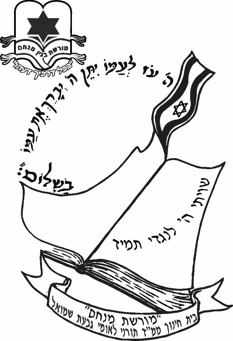 עטיפות לסידור בית ספר מורשת מנחם-גבעת שמואל