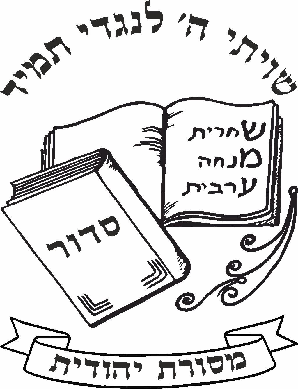 עטיפות לסידור בית ספר מסורת יהודית-USA