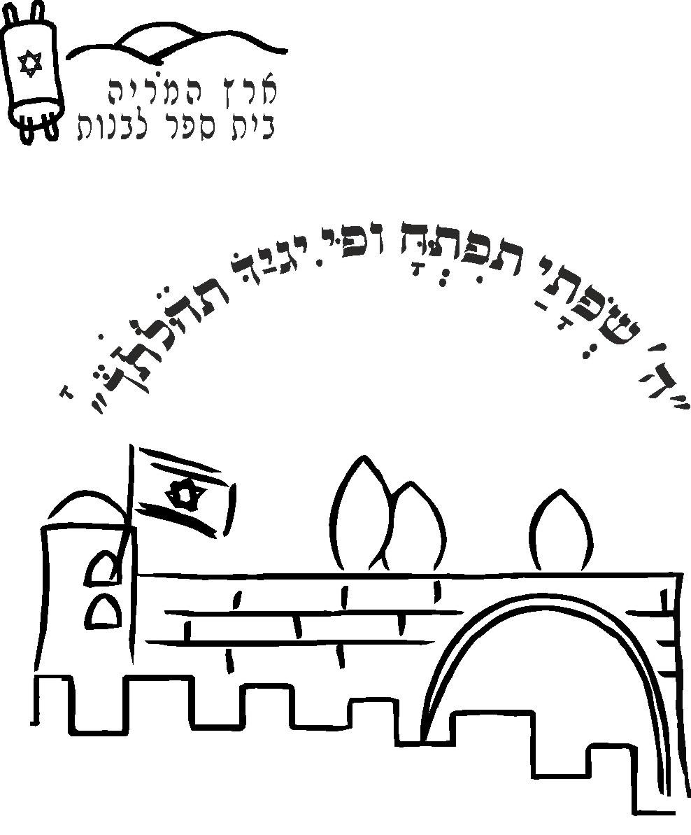 עטיפות לסידור בית ספר ארץ מוריה בנות-ירושלים