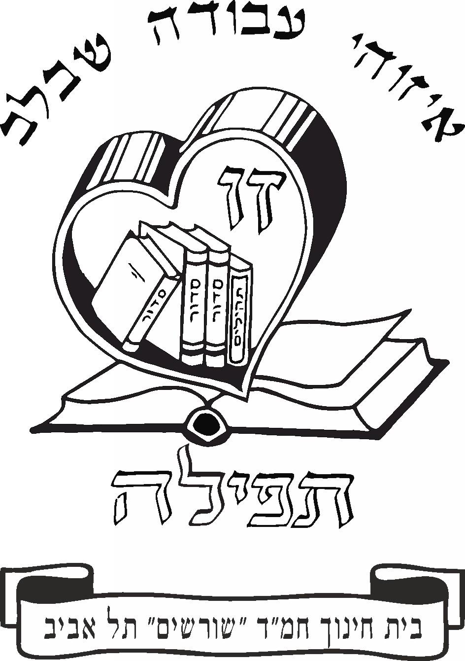 עטיפות לסידור בית ספר שורשים-תל אביב