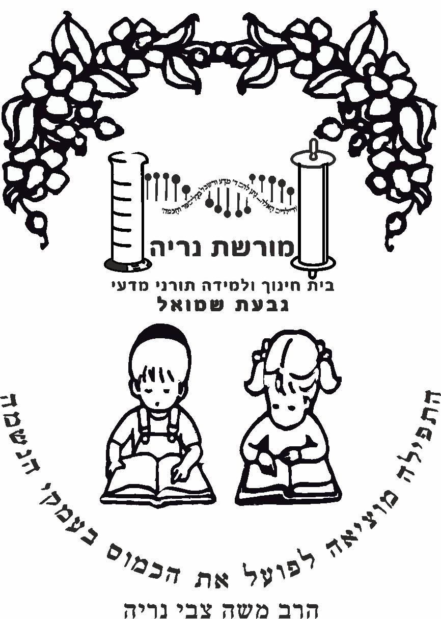 עטיפות לסידור בית ספר מורשת נריה-גבעת שמואל