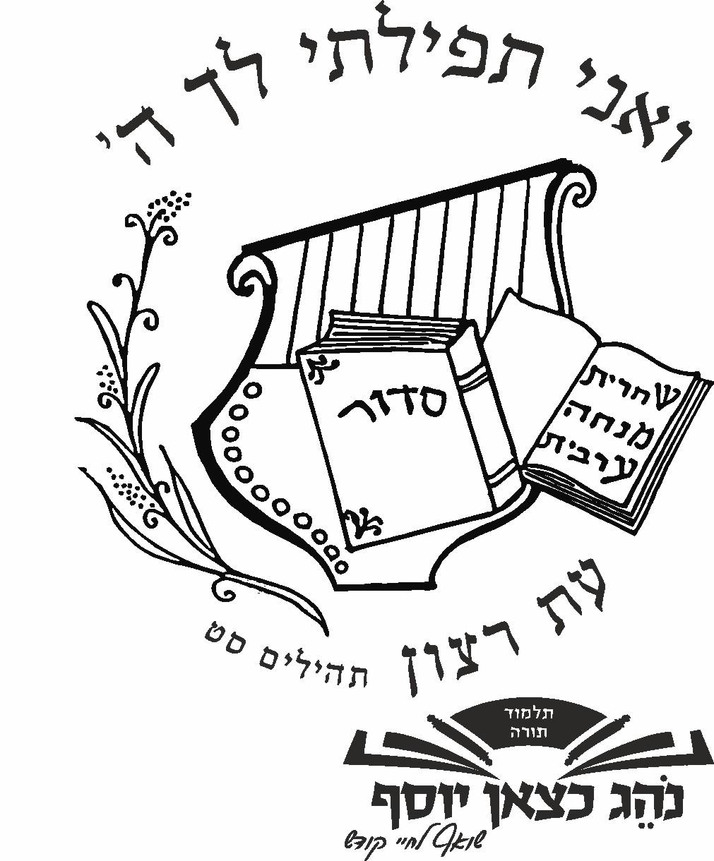 עטיפות לסידור בית ספר נהג כצאן יוסף-נריה