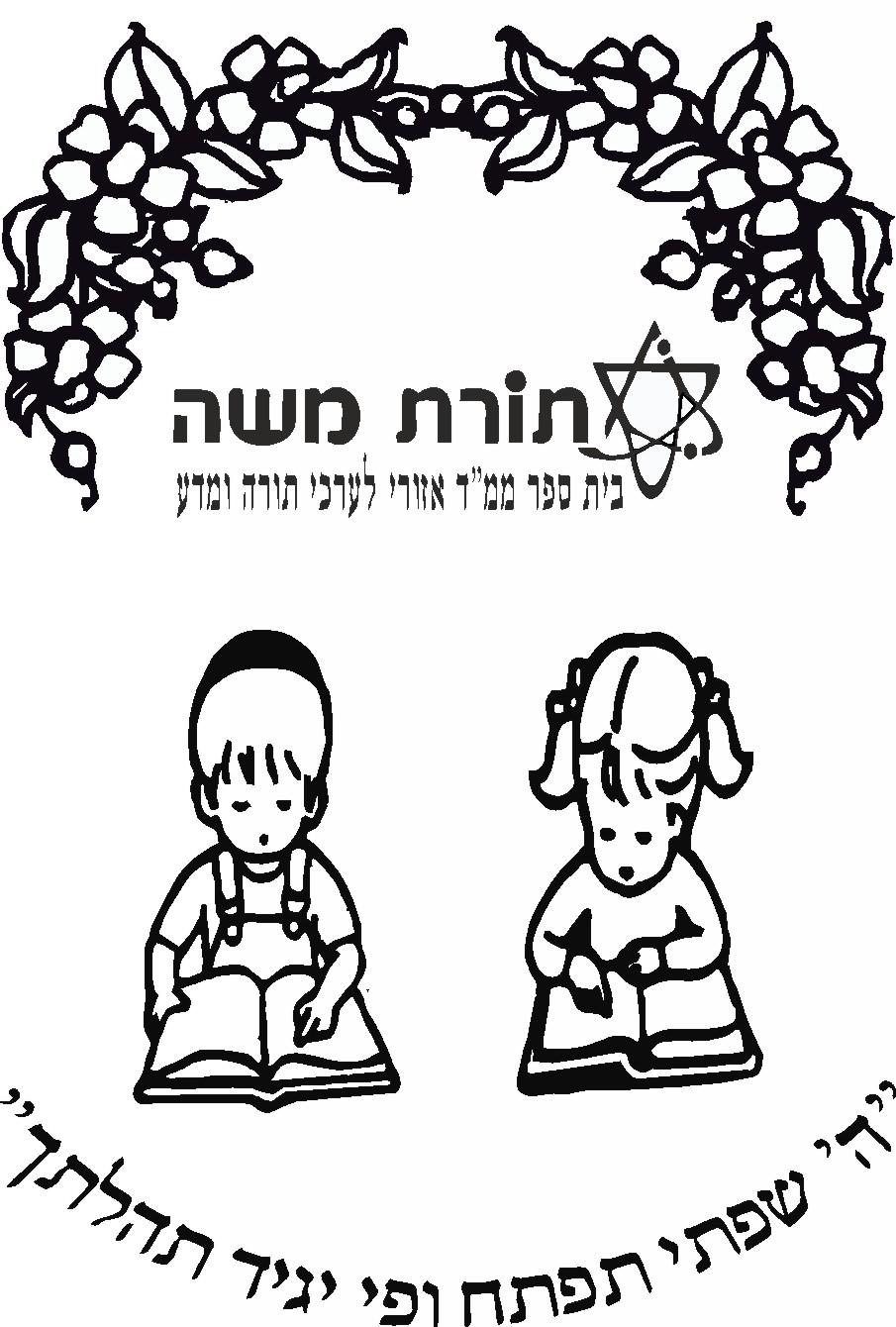 עטיפות לסידור בית ספר תורת משה-מושב חמד