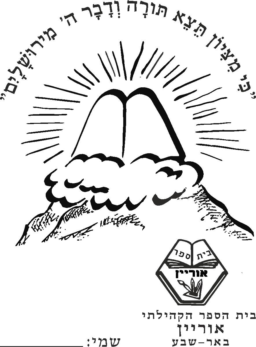עטיפות לחומש בראשית בית ספר אוריין-באר שבע