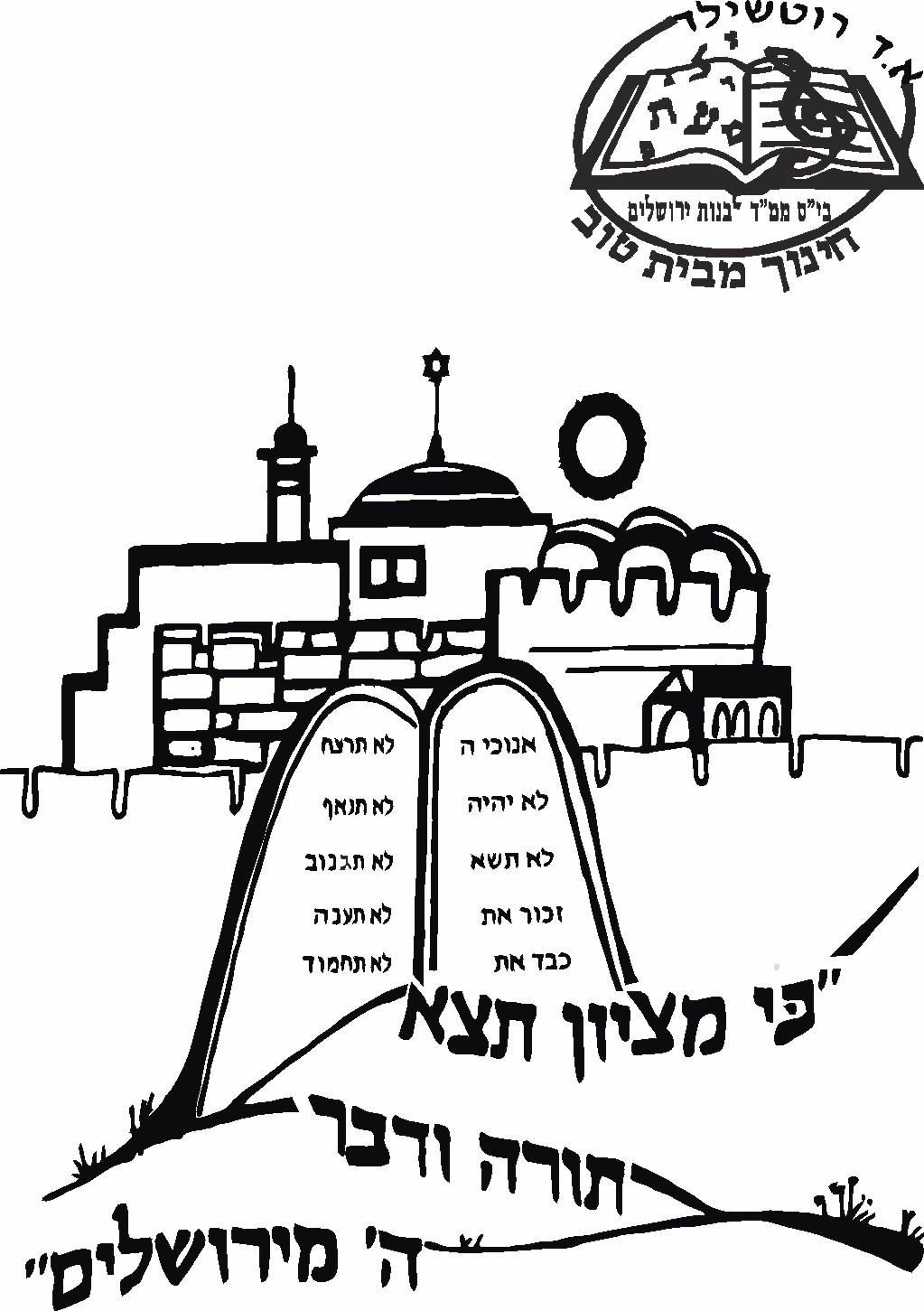 עטיפות לחומש בראשית בית ספר א.ד.רוטשילד-ירושלים
