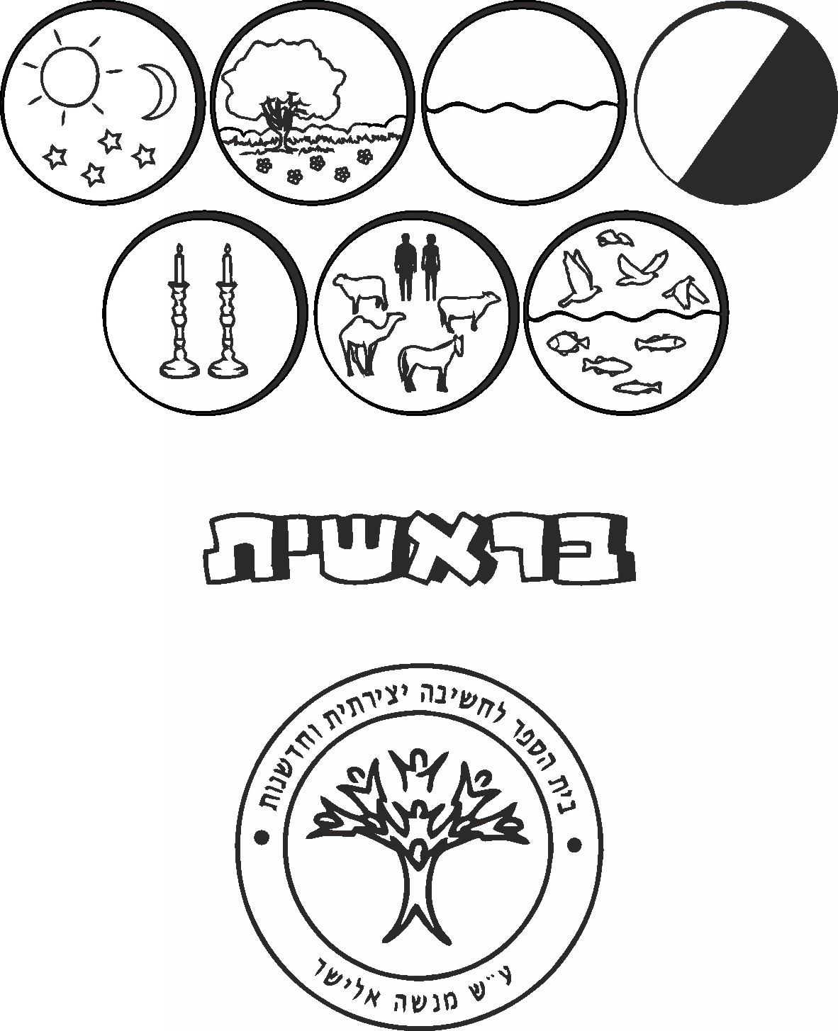 עטיפות לחומש בראשית בית ספר מנשה אלישר-ירושלים