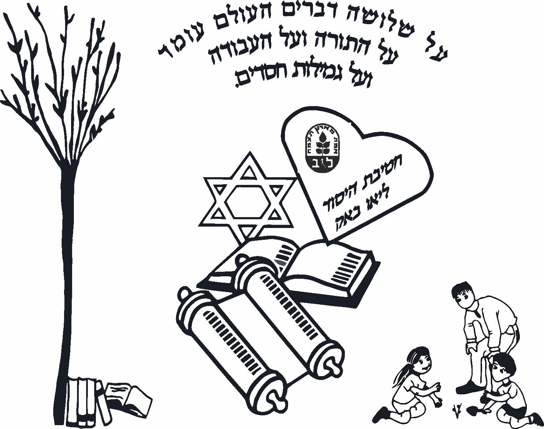 עטיפות לחומש בראשית בית ספר לאו בק-חיפה