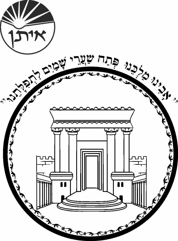 עטיפות לחומש בראשית בית ספר בית חינוך איתן-ירושלים
