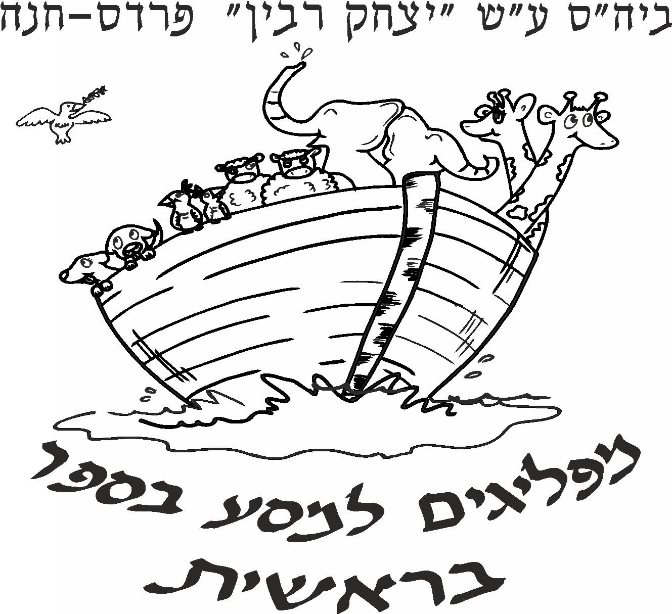 עטיפות לחומש בראשית בית ספר יצחק רבין -פרדס חנה