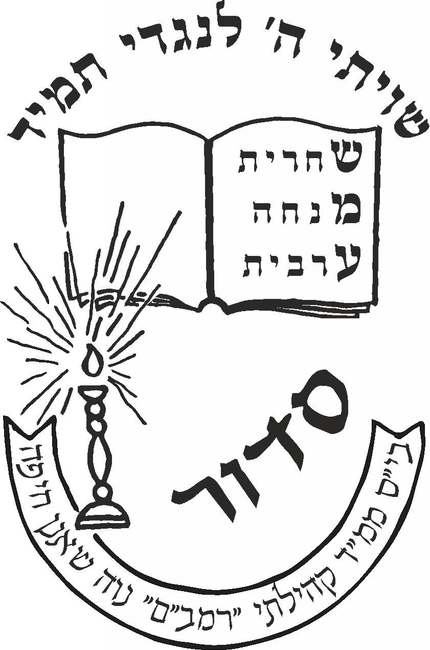 """עטיפות לסידור בית ספר רמב""""ם-חיפה"""