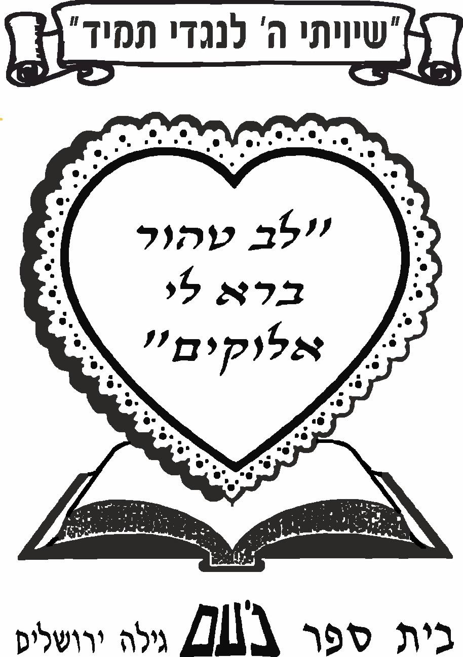 עטיפות לסידור בית ספר נעם בנות גילה-ירושלים