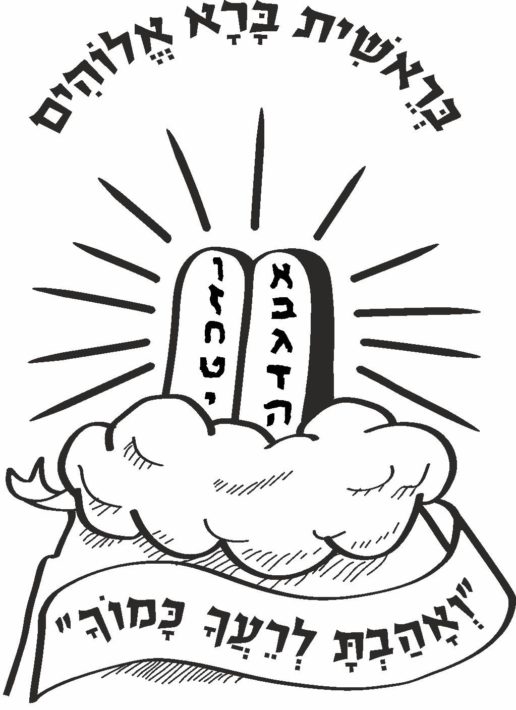 עטיפות לחומש בראשית עטיפה הדפס אחיד  לוחות הברית