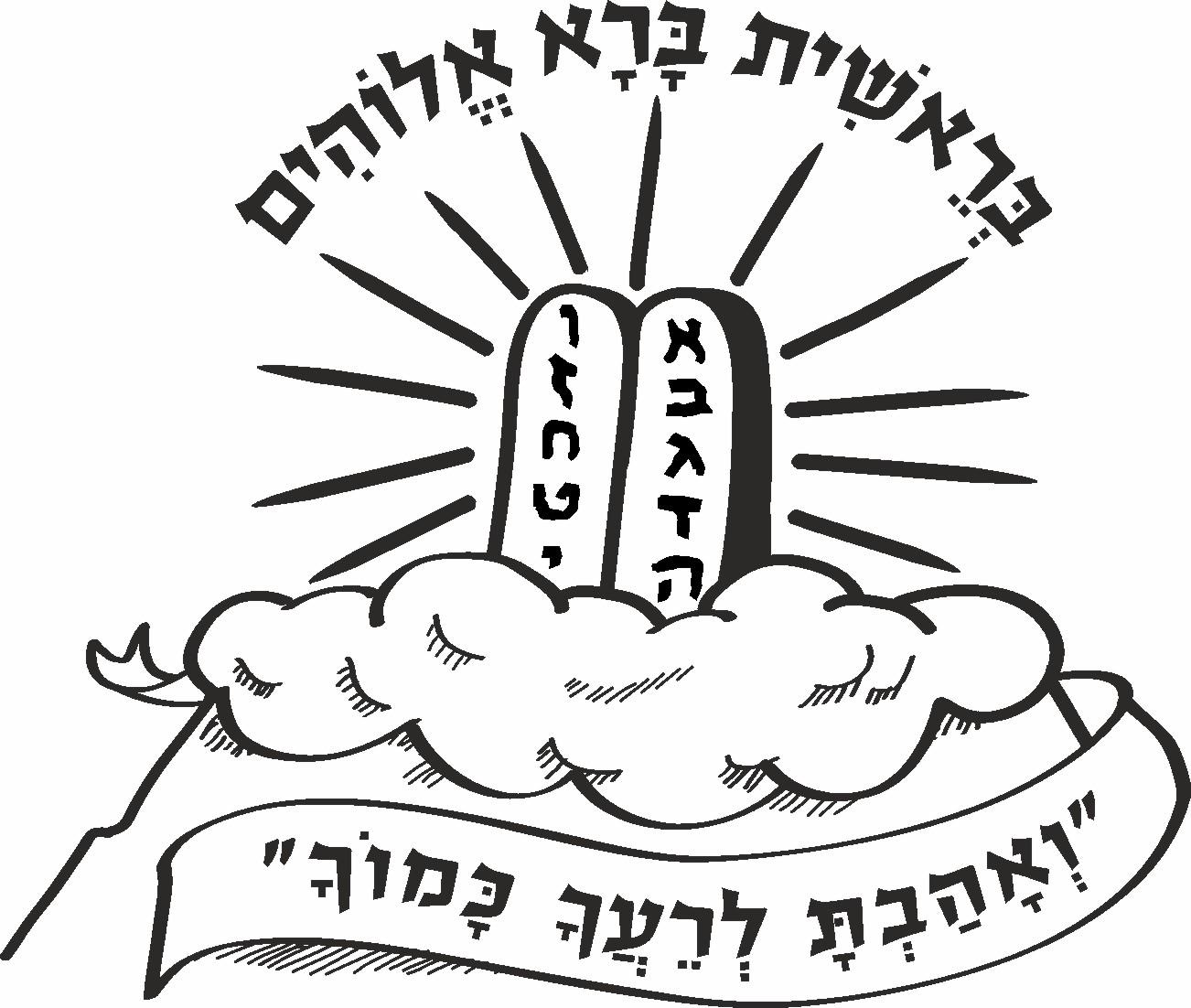 עטיפות לחומש בראשית הדפס אחיד  לוחות הברית - חומש רחב