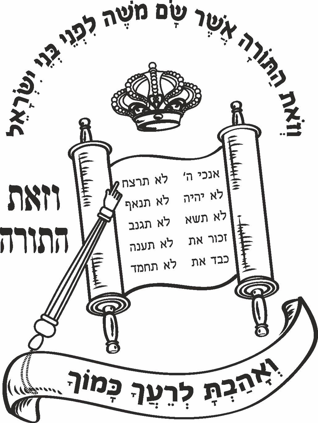 עטיפות לחומש בראשית הדפס אחיד  וזאת התורה