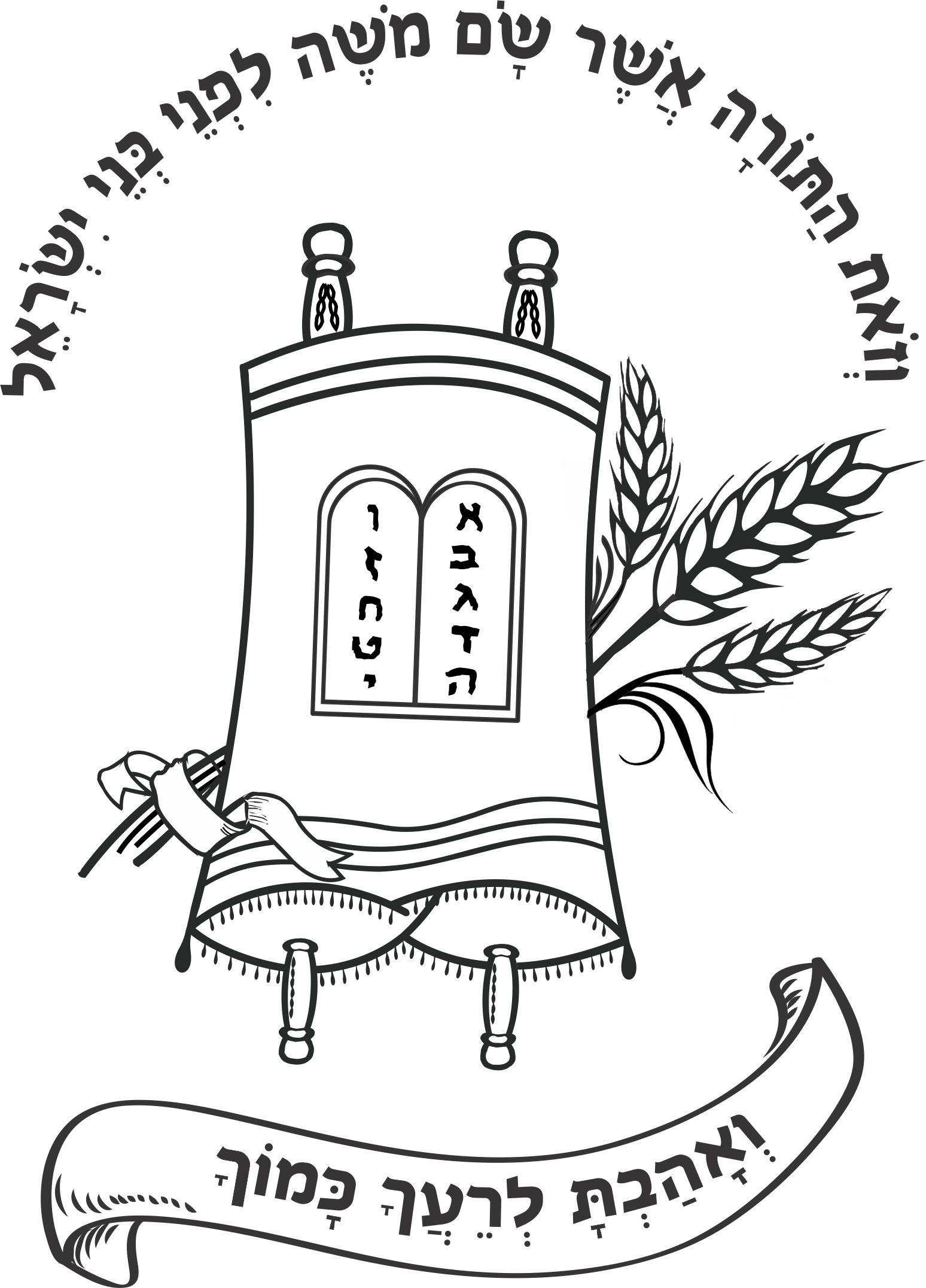 עטיפות לחומש בראשית הדפס אחיד  ספר תורה עם שיבולים