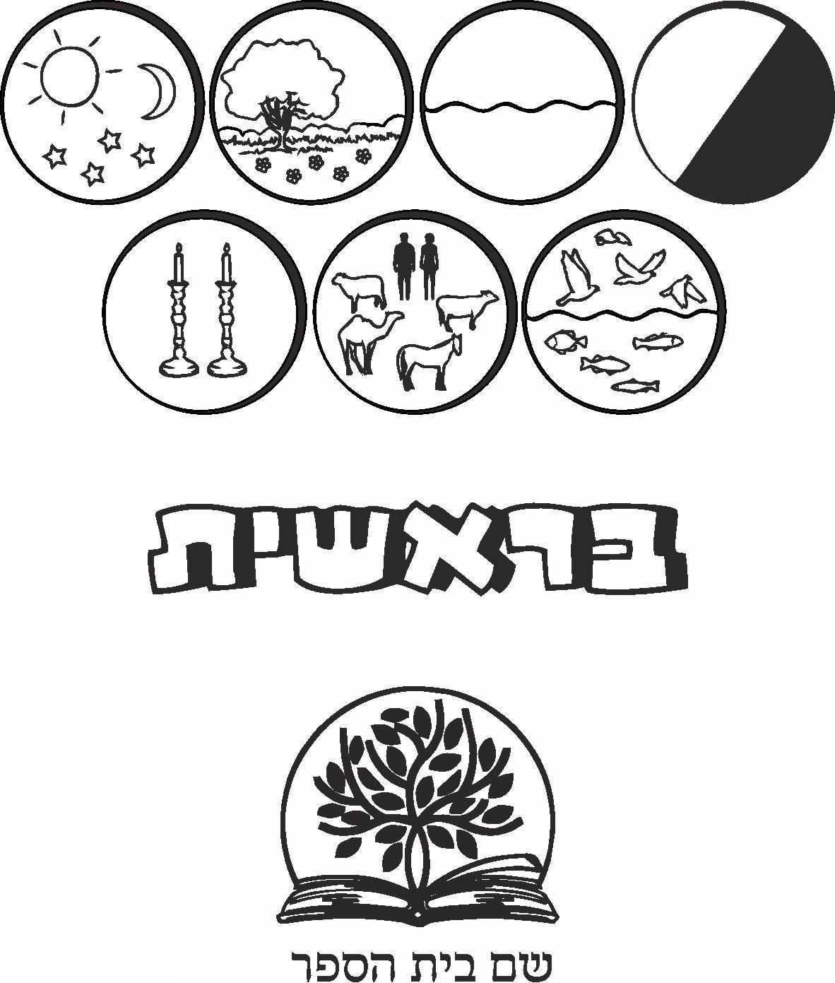 עטיפות לחומש בראשית