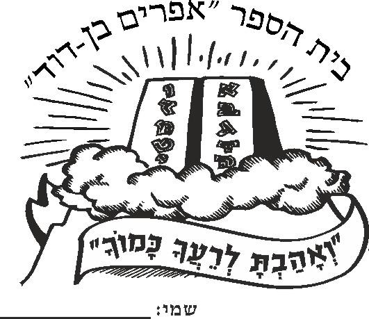 עטיפות לחומש בראשית בית ספר אפרים בן-דוד-קרית גת- חומש רחב