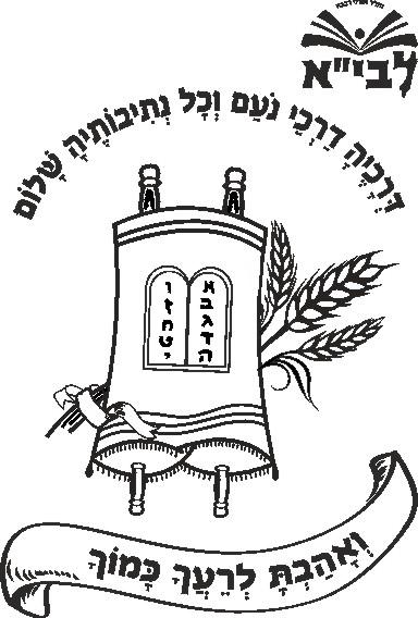 עטיפות לחומש בראשית בית ספר לביא-רבבה