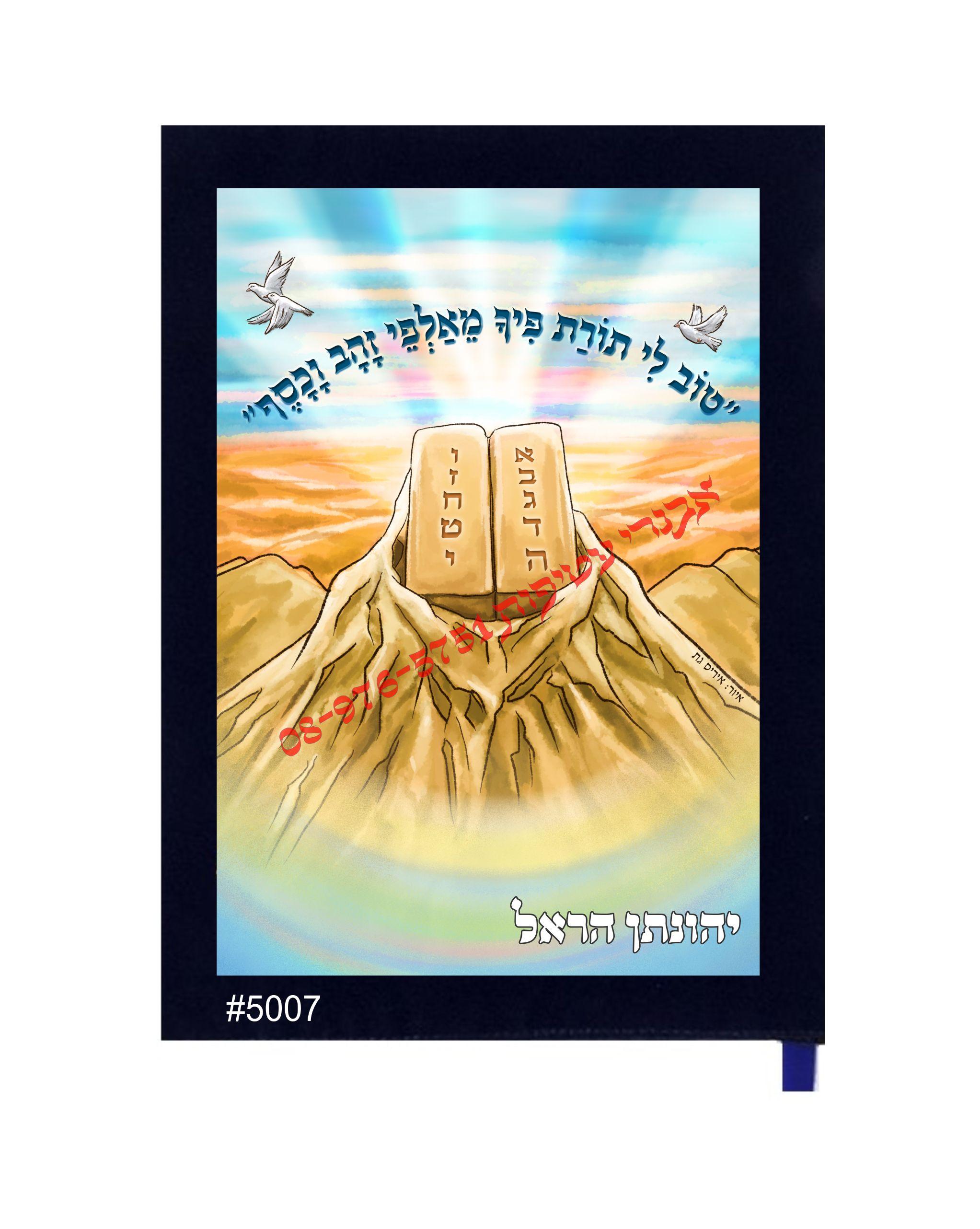 עטיפות לחומש בראשית דגם מרהיב של מעמד מתן תורה- לוחות הברית מרובעות