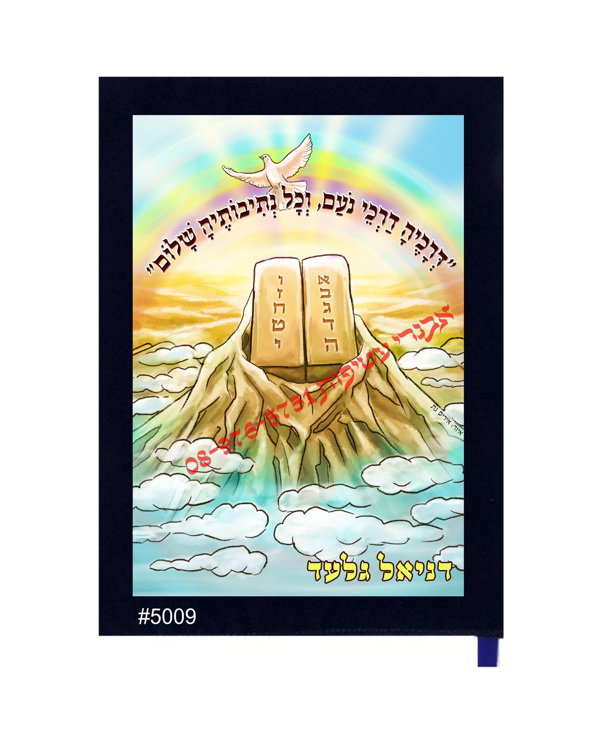 עטיפות לחומש בראשית איור מדהים של  לוחות הברית מרובעות