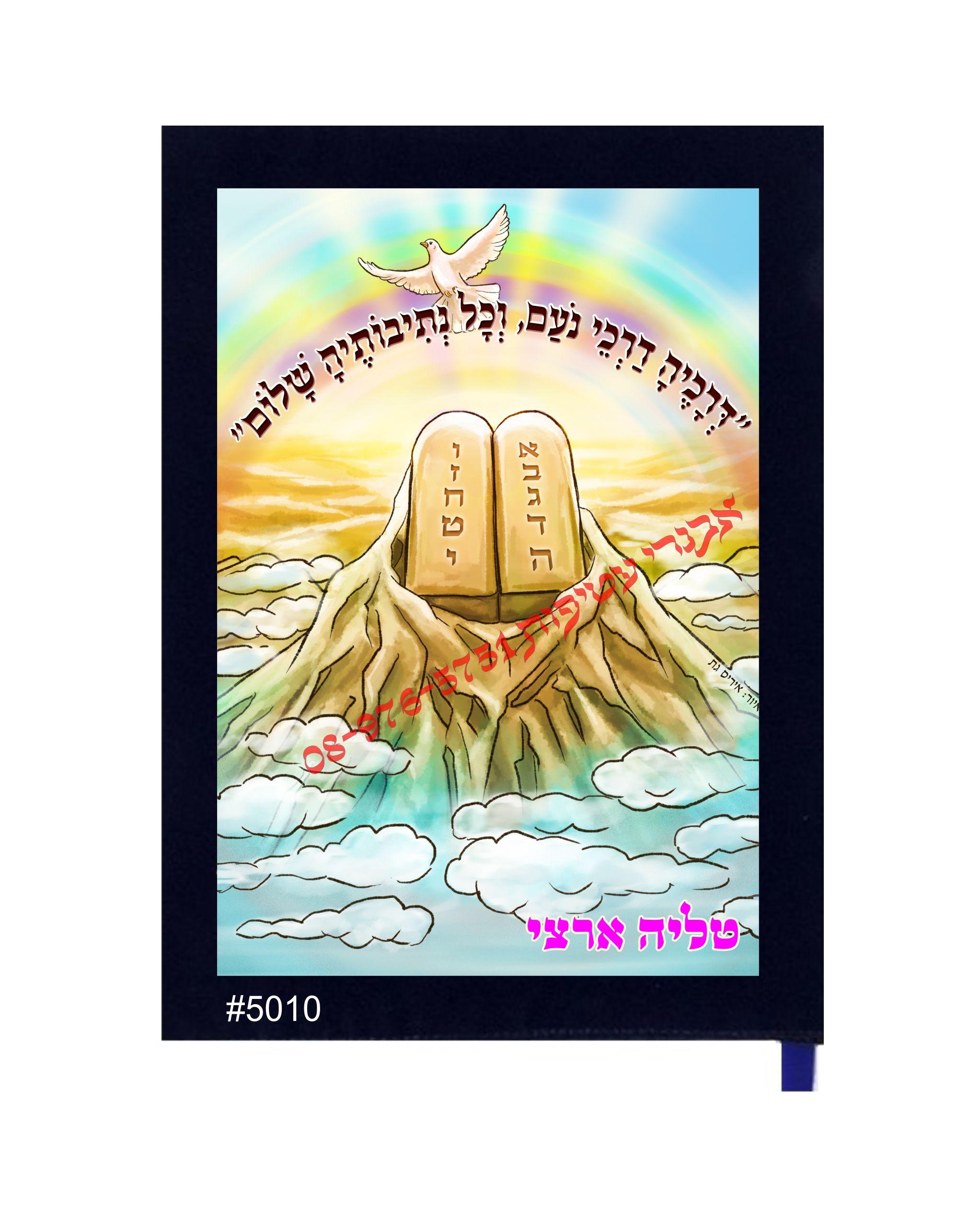 עטיפות לחומש בראשית כריכה לחומש של לוחות הברית-לוחות הברית מעוגלות