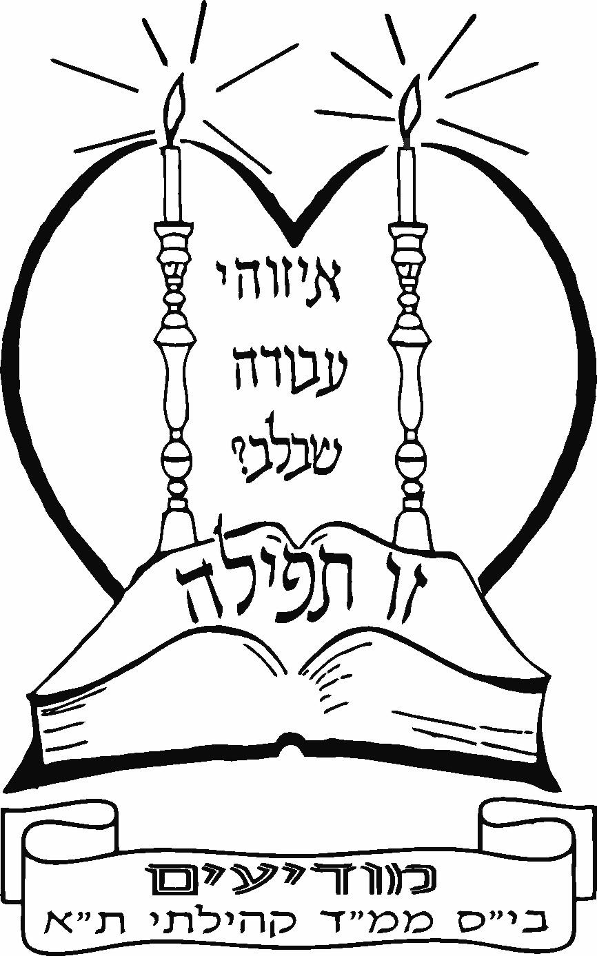 עטיפות לסידור בית ספר מודיעין-תל אביב