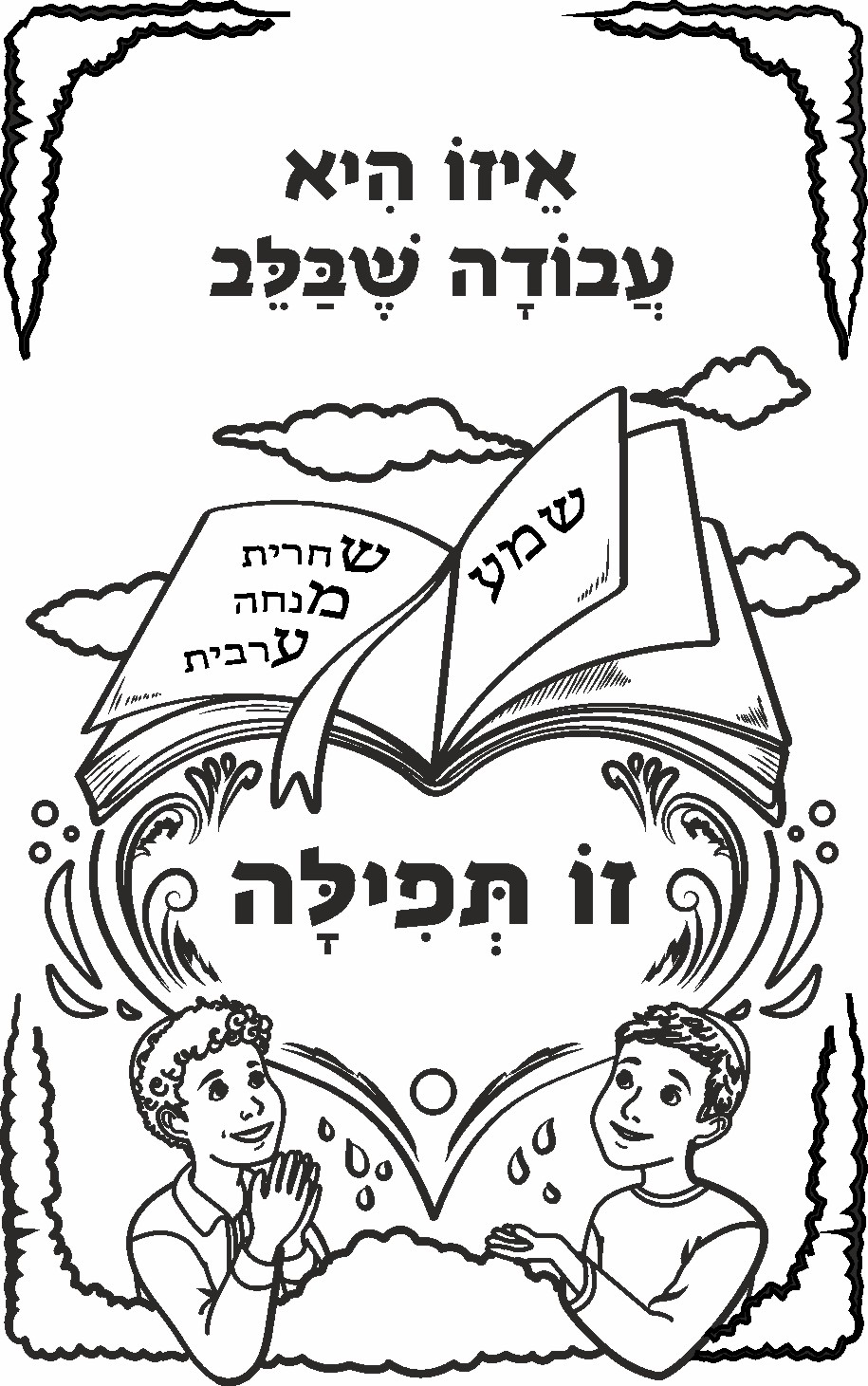עטיפות לסידור הדפס אחיד של ילדים נושאים תפילה