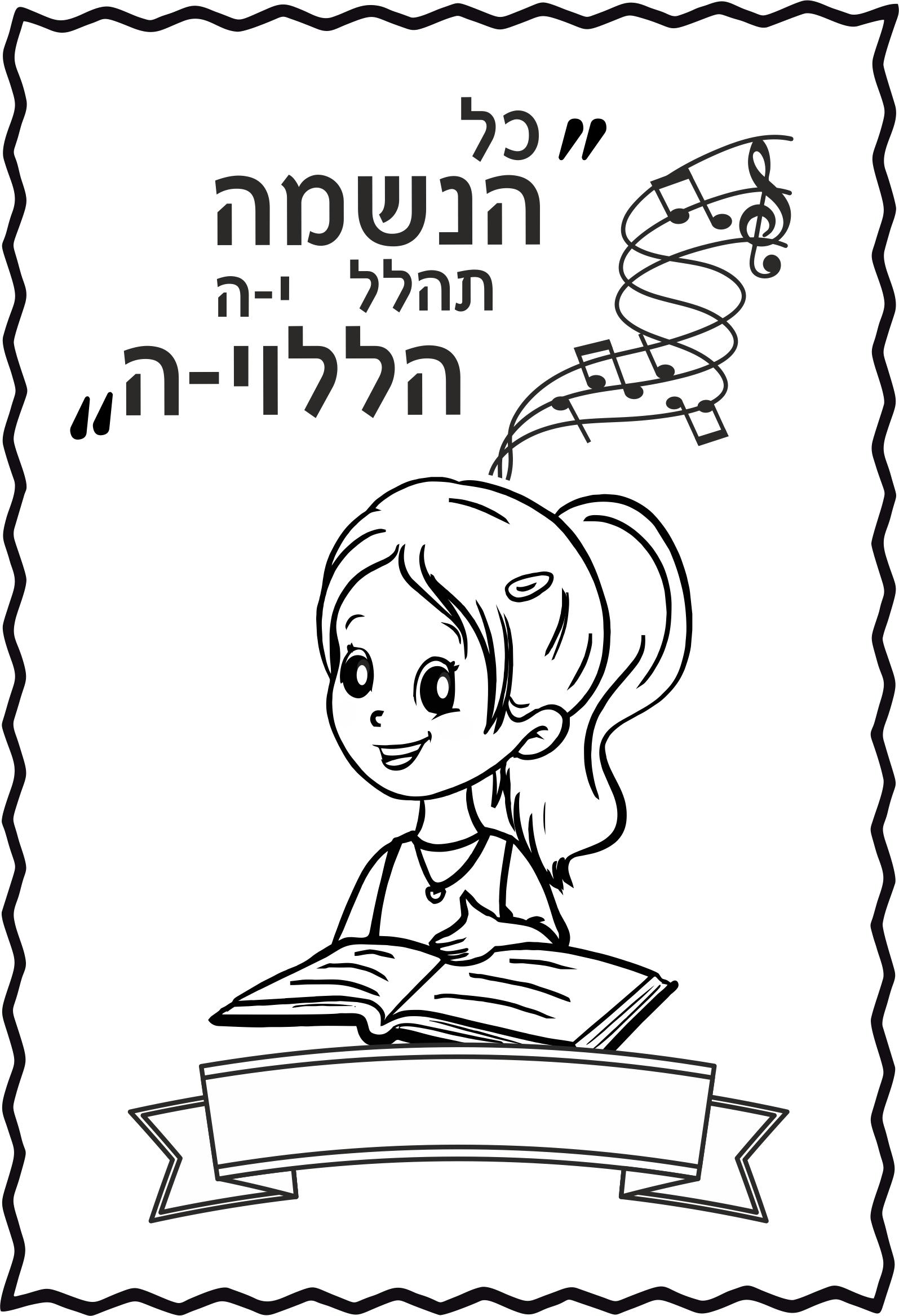 עטיפות לסידור ילדה נושאת תפילה- כל הנשמה תהלל יה