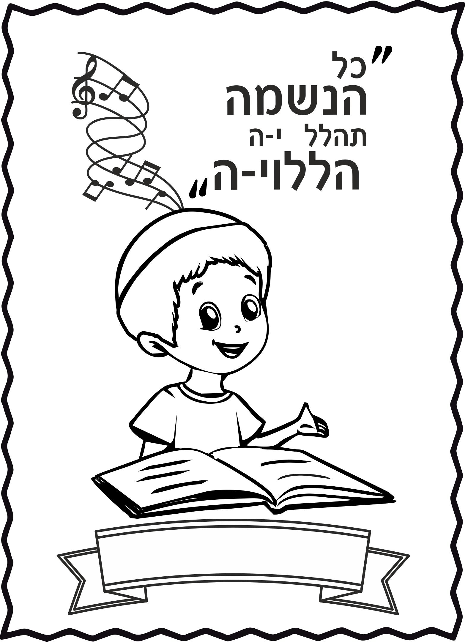 עטיפות לסידור איור ילד נושא תפילה - כל הנשמה תהלל יה