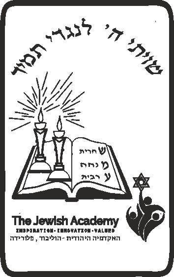 עטיפות לסידור בית ספר האקדמיה היהודית-פלורידה