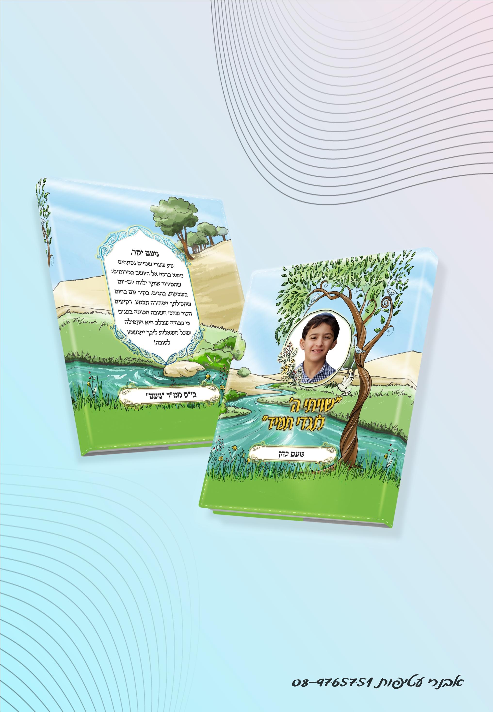 עטיפות לסידור עטיפה לסידור הדפס מלא על כל העטיפה ניתן להדפיס גם בגב הספר