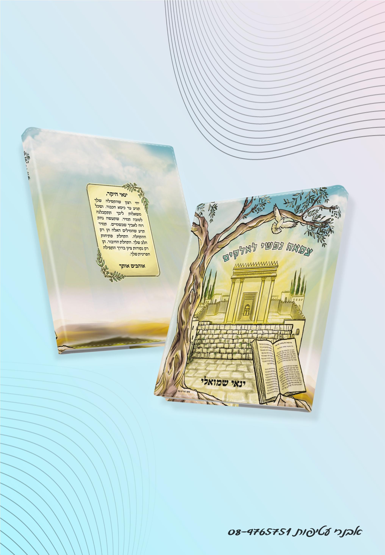 עטיפות לסידור עטיפה לסידור הדפס של  בית המקדש על כל העטיפה ניתן להדפיס גם בגב הספר