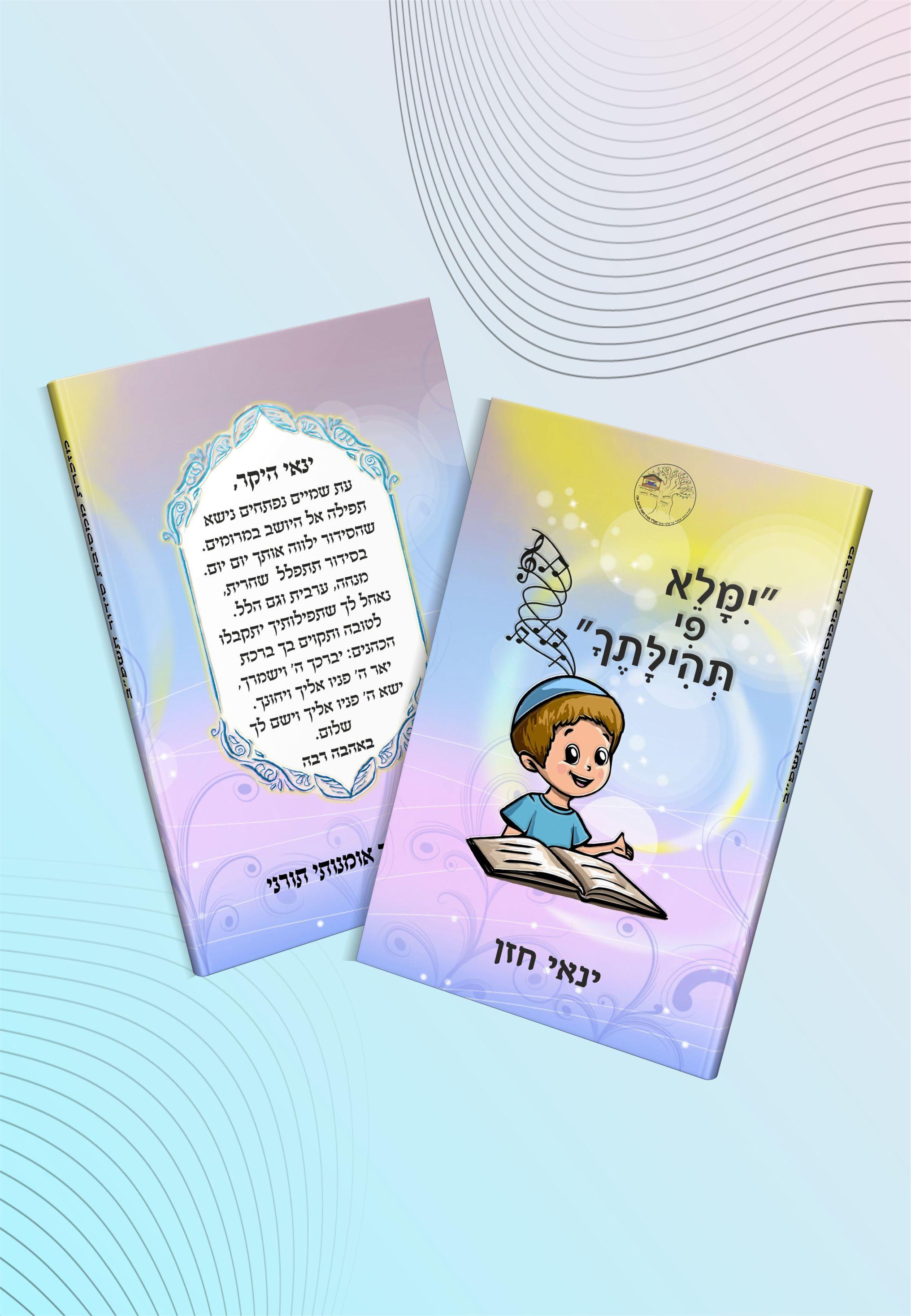 עטיפות לסידור עטיפה לסידור הדפס בשני צידי הספר אפשרות להקדשה אישית