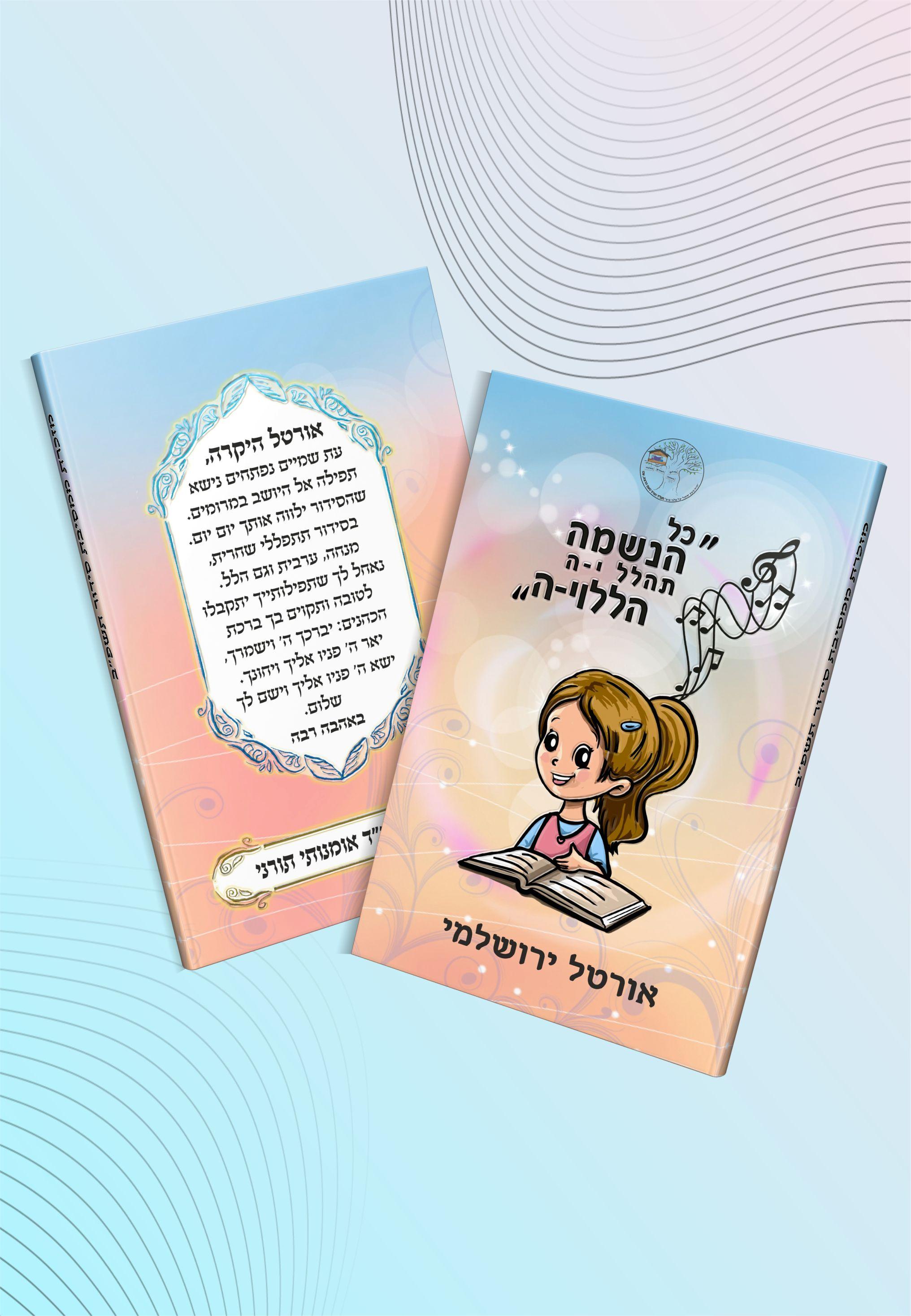 עטיפות לסידור עטיפה לסידור הדפס הכותל בשני צידי הספר אפשרות להקדשה אישית
