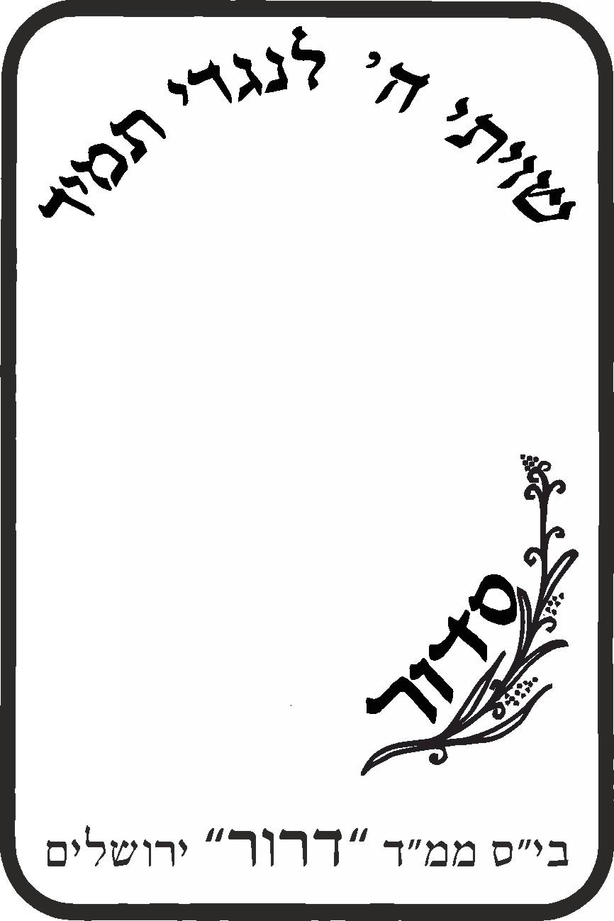 עטיפות לסידור בית ספר דרוד-ירושלים