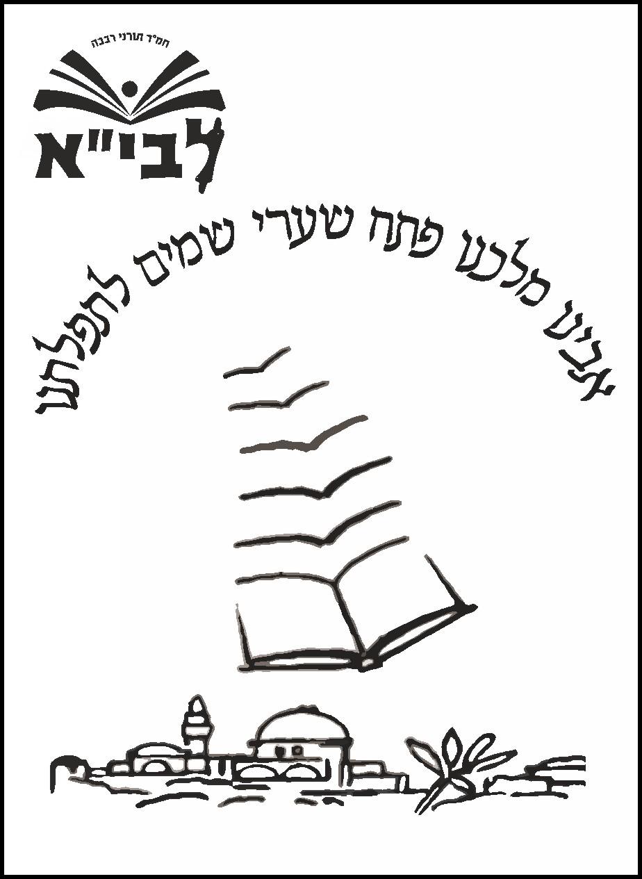 עטיפות לסידור בית ספר ממד תורני רבבה-רבבה