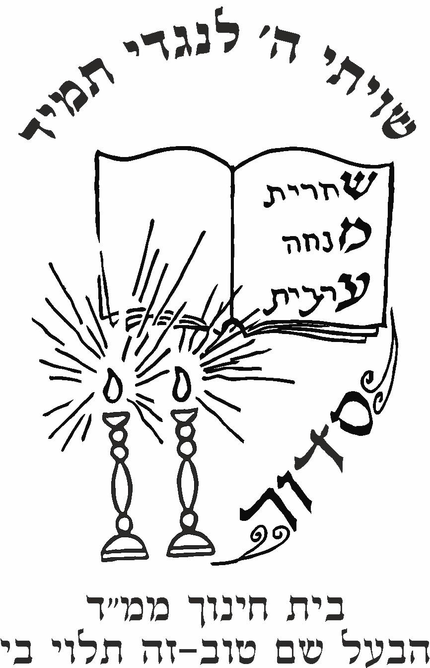 עטיפות לסידור בית ספר בעל שם טוב-תל אביב