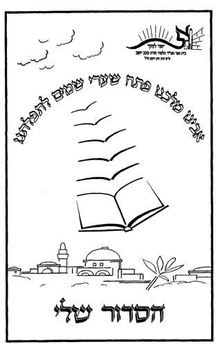 עטיפות לסידור בית ספר אור לציון-כוכב יעקב