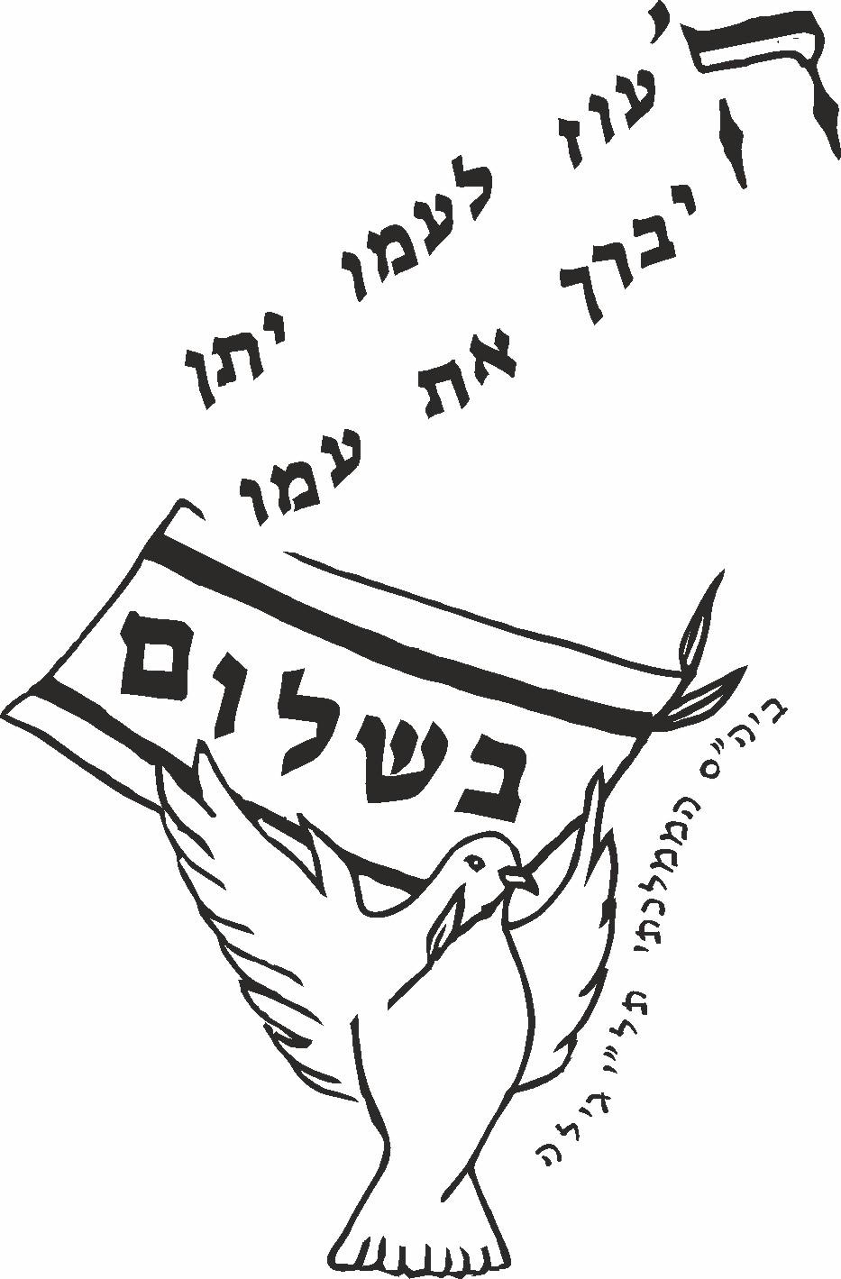 """עטיפות לסידור בית ספר תל""""י גילה-ירושלים"""