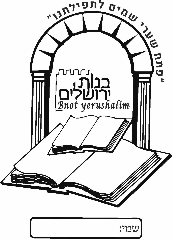 עטיפות לסידור בית ספר בנות ירושלים-ירושלים